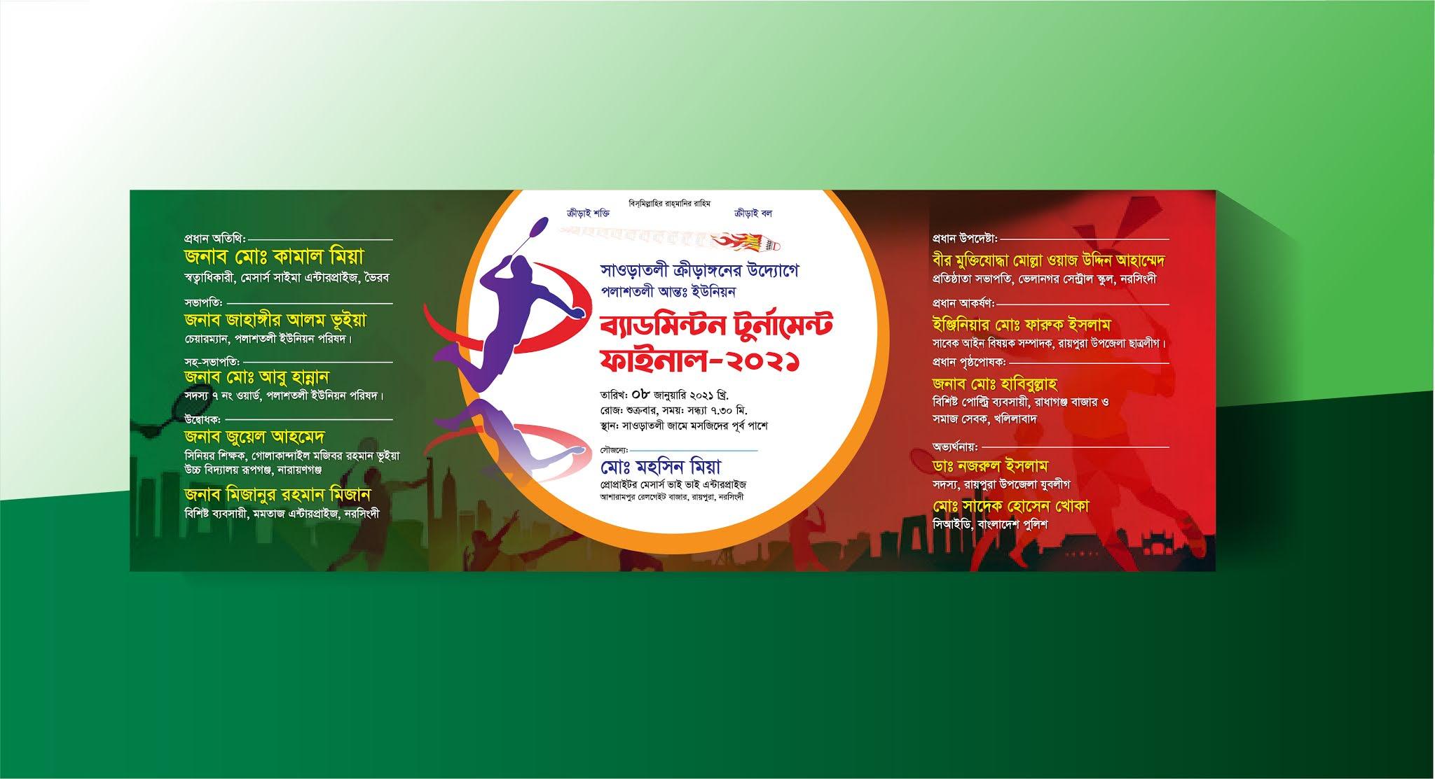 Badminton_Bannar_ Design । ব্যাডমিন্টন  খেলার ব্যানার ডিজাইন