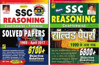 Kiran Reasoning Book pdf