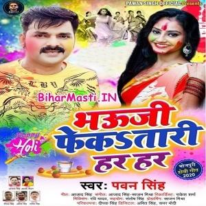 Pichhuwari Se Jake Tani Dhar Dhar Balti Me Rangawa Bhar Bhar Bhauji Fekatari Har Har