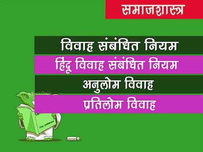 विवाह से संबंधित नियम |हिंदू विवाह से संबंधित नियम | Hindu Viavah Niyam