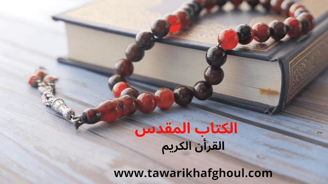 الكتاب المقدس . القرآن الكريم