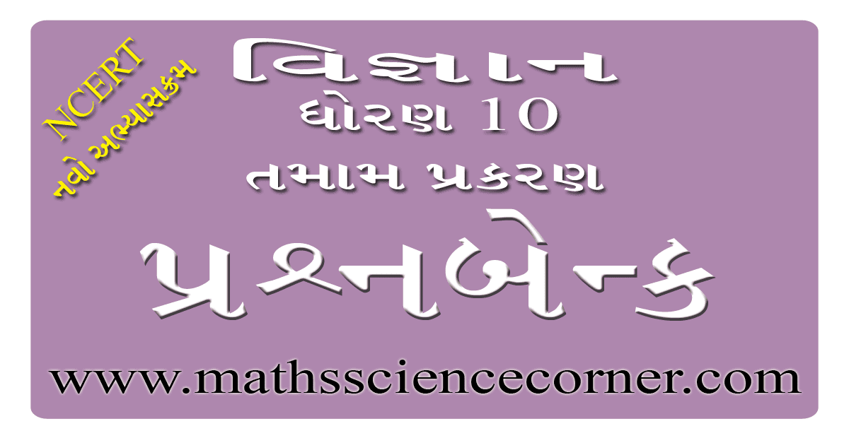 Science Std 10 All Chapter Question Bank