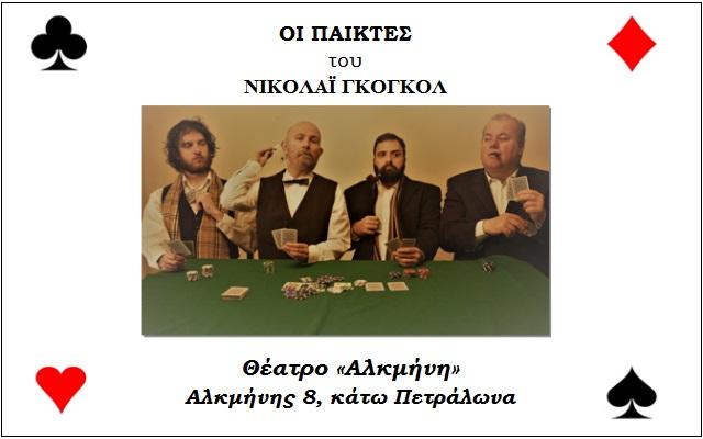 """Το θέατρο """"Αλκμήνη"""" υποδέχεται τους """"Παίχτες"""" του Ν. Γκογκόλ"""