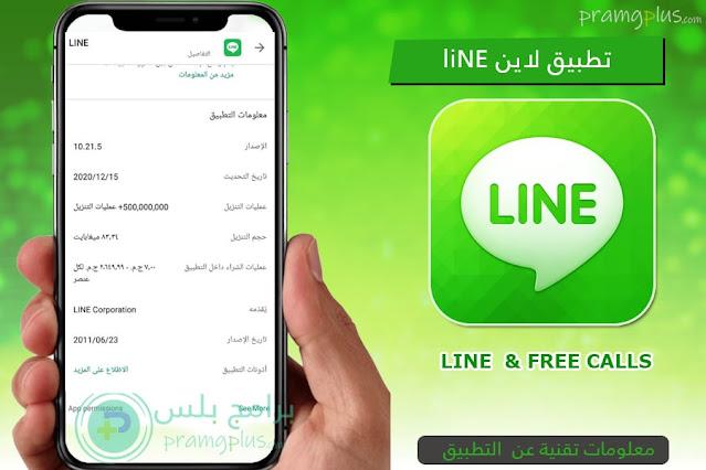 معلومات تحميل تطبيق Line للمكالمات المجانية