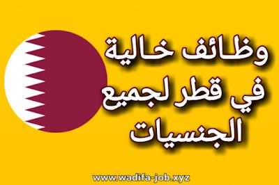 وظائف خالية في قطر 2021 | مطلوب موظفين لجميع الجنسيات