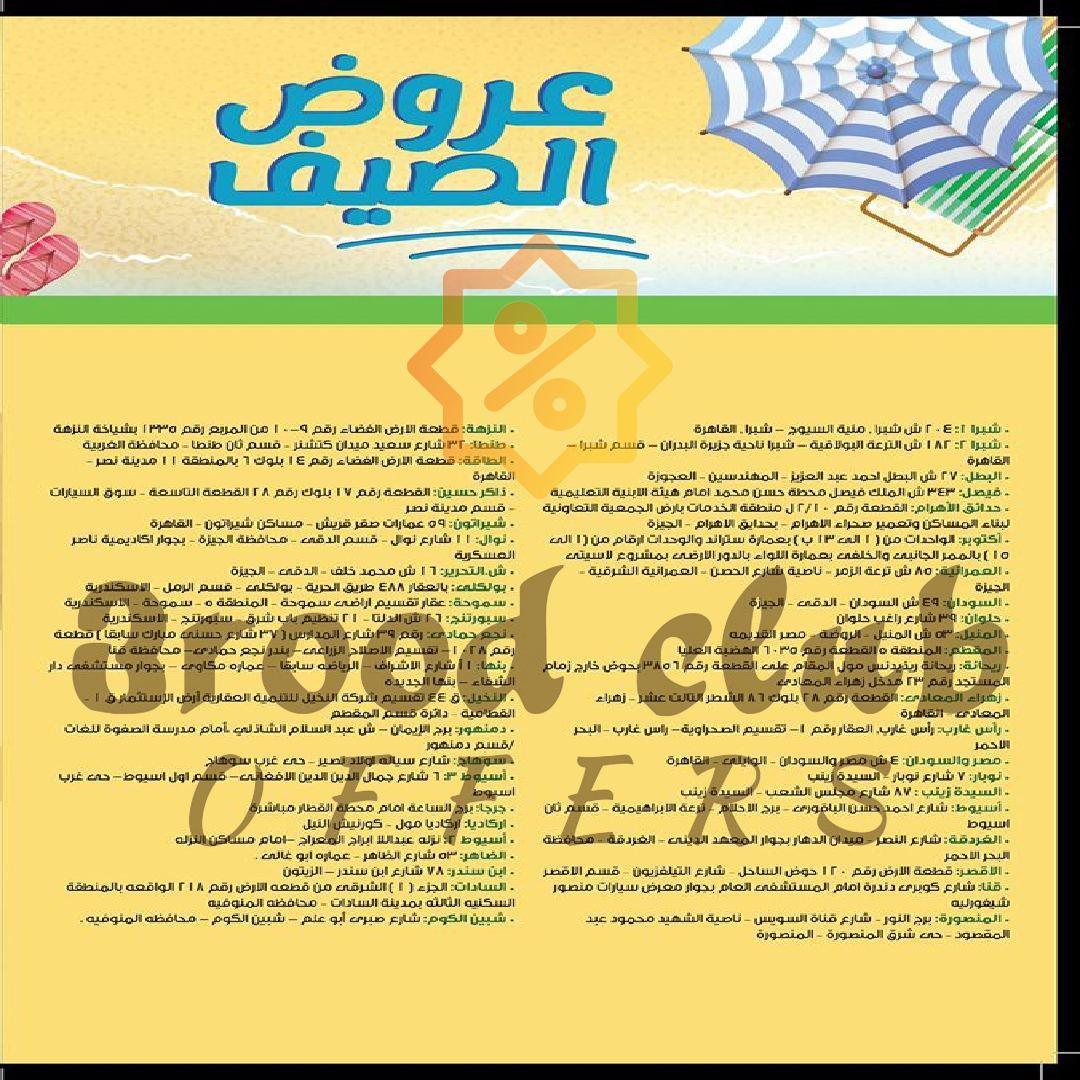 عروض خير زمان من 16 يونيو