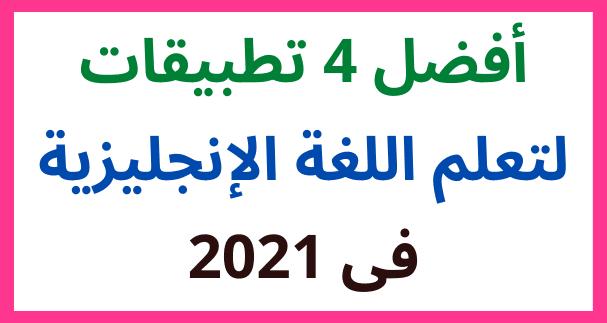 أفضل 4 تطبيقات لتعلم اللغة الإنجليزية فى 2021
