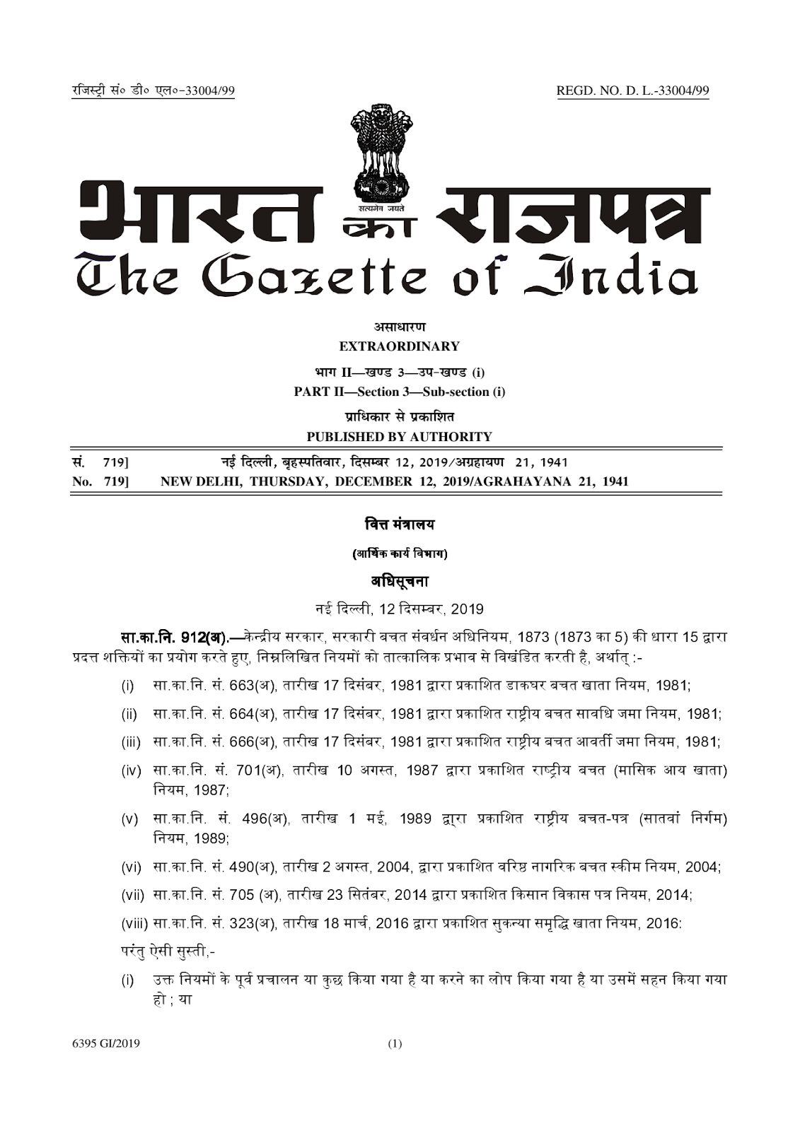 image search result for Gazette Notification dated 12.12.2019