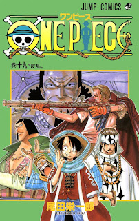 ワンピース コミックス 第19巻 表紙 | 尾田栄一郎(Oda Eiichiro) | ONE PIECE Volumes