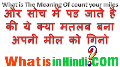 What is the meaning of Count your miles in Hindi