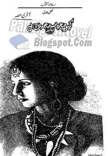 Kaho Mujh Se Mohabbat Hai Last Part By Rehana Aftab Pdf Download