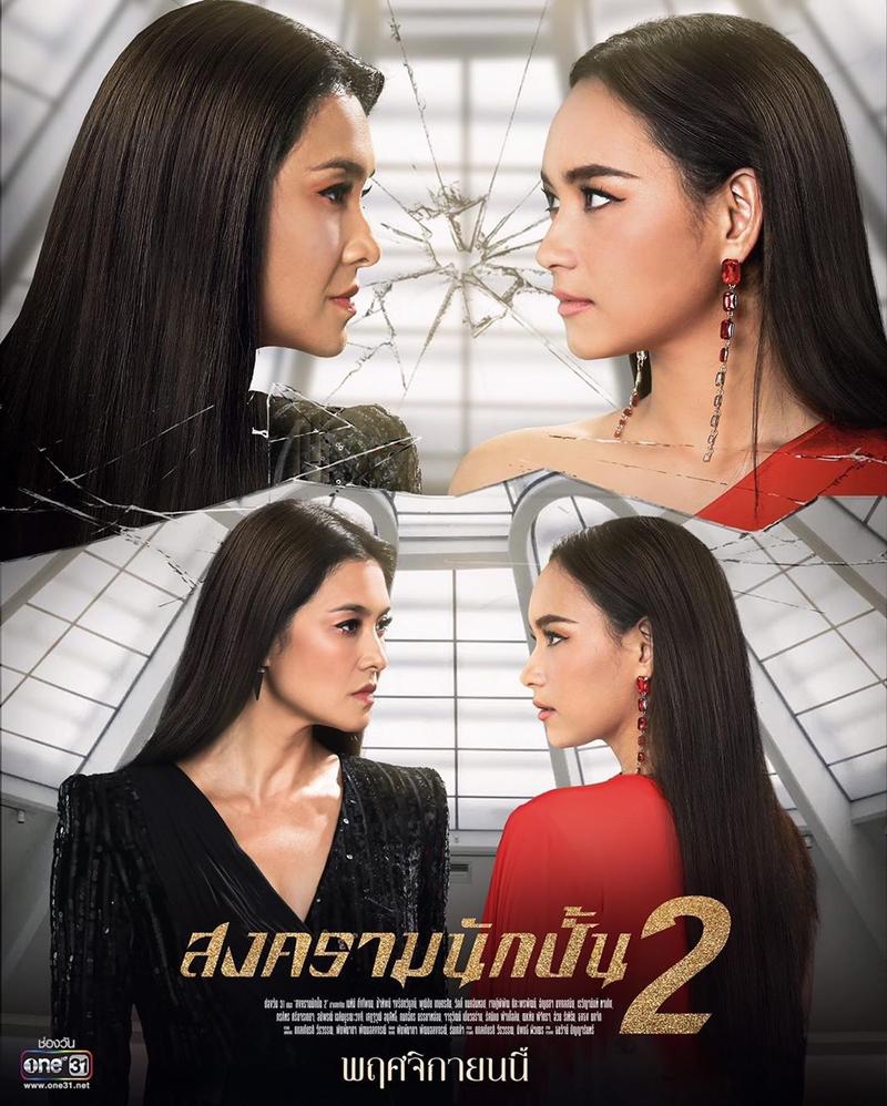 Phim Cuộc Chiến Producer Phần 2-Songkram Nak Pun: Season 2 (2019)