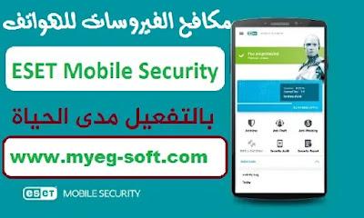 مفتاح تنشيط eset mobile security