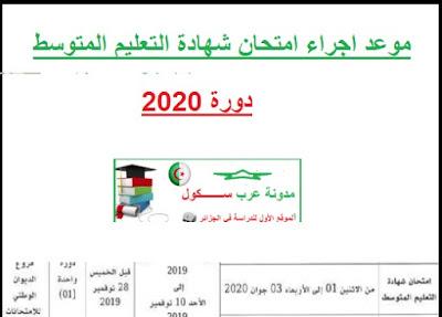 موعد اجراء امتحان شهادة التعليم المتوسط 2020