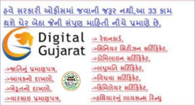Digital Gujarat Online Citizen Service | Get This 33 Service Online | Gujarat