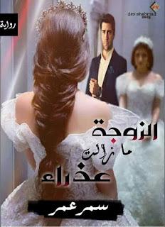 رواية الزوجة مازالت عذراء كاملة بقلم الكاتبة سمر عمر
