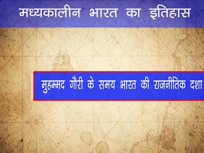 मुहम्मद गोरी के आक्रमण के समय भारत की दशा |India at the time of Muhammad Ghori's invasion