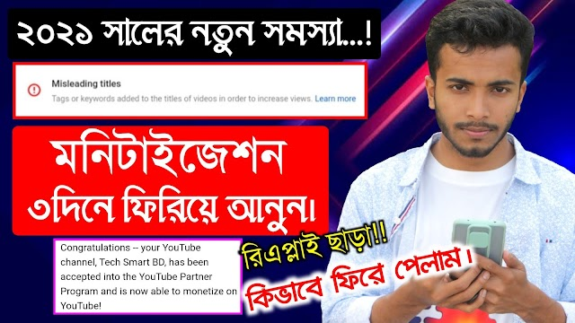 How To Re Enable YouTube Monetization Without Reapply - YouTube Monetization Problem