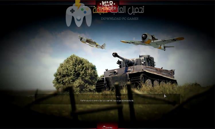 تحميل لعبة War Thunder للكمبيوتر