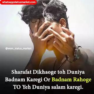 badmashi shayari image