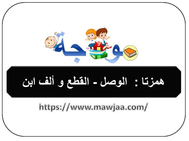 همزتا الوصل و القطع و ألف ابن