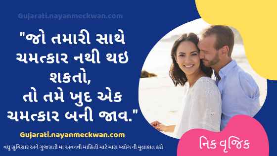 Nick Vujicic - Motivational ( Gujarati Suvichar )  ગુજરાતી સુવિચાર | Success life story in Gujarati
