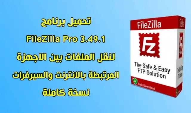 تحميل برنامج FileZilla Pro 3.49.1  لنقل الملفات بين الاجهزة المرتبطة بالانترنت والسيرفرات.