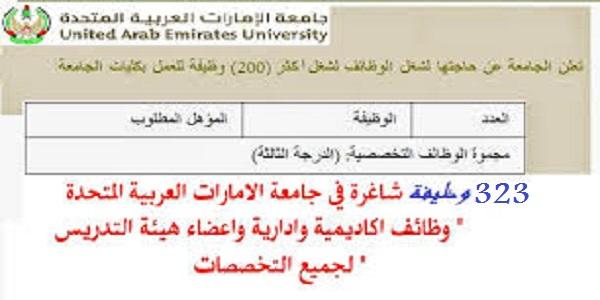 عاجل 323 وظيفة شاغرة في جامعة الامارات التقديم اون لاين