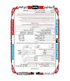 مذكرة نحو للاستاذ احمد ابو عيسى للصف الرابع الابتدائي الترم الأول