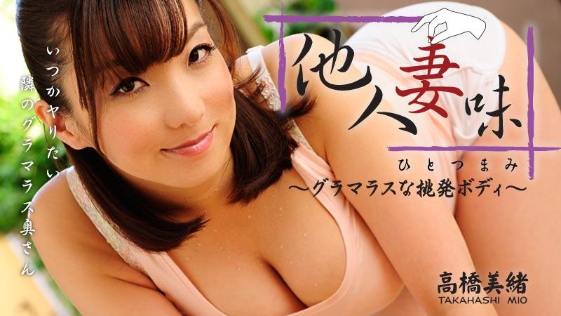 HEYZO 0416 Takahashi Mio Hitotsumami -Taste of Neighbour's Glamorous Wife
