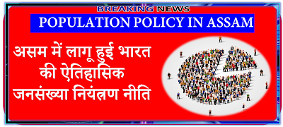 Population Policy in Assam