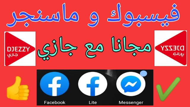 الفيسبوك و الماسنجر مجانا جازي