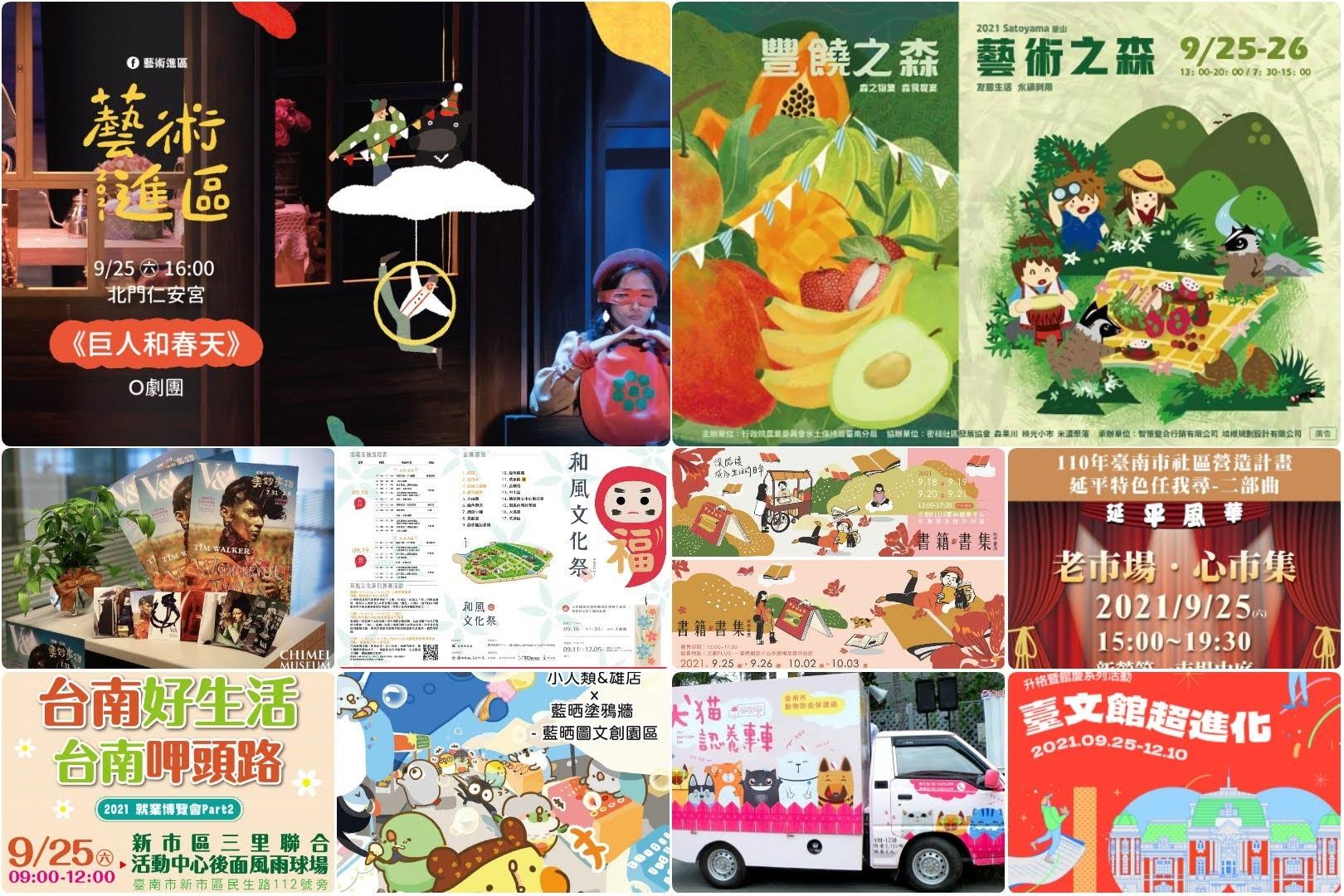 [活動] 2021/9/24-9/26 台南週末資訊整理 本週資訊數︰90
