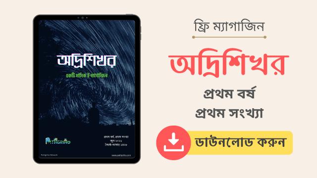Free Bangla e-magazine