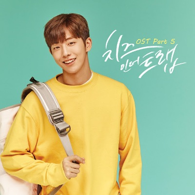 Lyric : Tete - I Like You (OST. Cheese In The Trap)