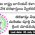 తెలంగాణ ఇంటర్మీడియట్ 1st ఇయర్ అడ్మిషన్ Online Application 2021