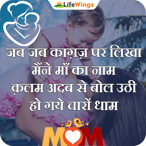 wishes for mothers day