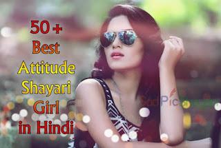 Best Attitude Shayari Girl in Hindi