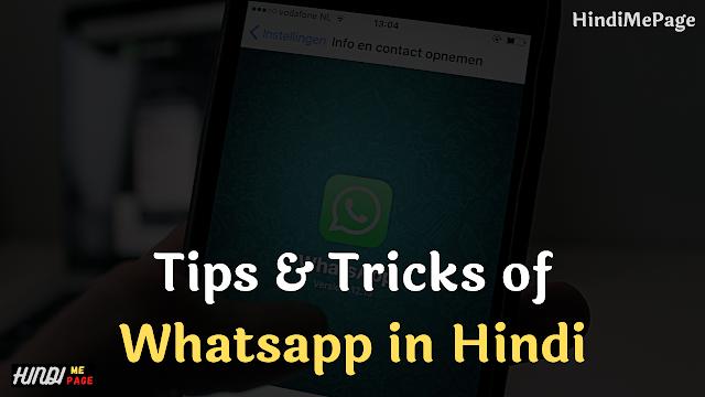 Top 5 Tips & Tricks of Whatsapp in Hindi - Hindi Me Page