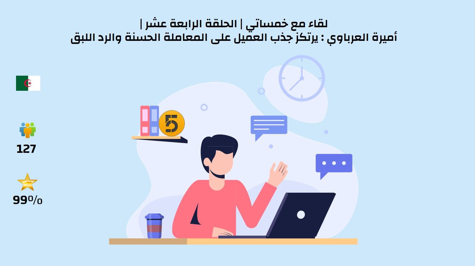 لقاء مع خمساتي الحلقة الرابعة عشر أميرة العرباوي يرتكز جذب العميل على المعاملة الحسنة والرد اللبق