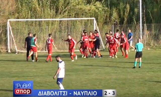 Τα γκολ και οι φάσεις του αγώνα Διαβολίτσι - Ναύπλιο 2017 (βίντεο)
