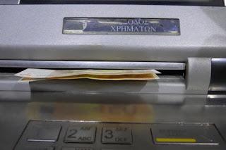 Πως αδειάζουν οι λογαριασμοί στις τράπεζες!