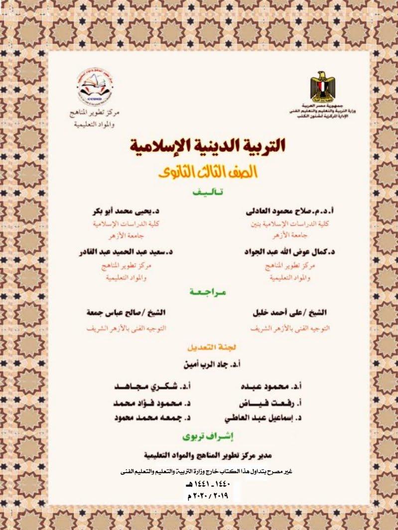 كتاب التربية الدينية للصف الثالث الثانوى 2021/2020 - الطبعة الجديدة من الوزارة