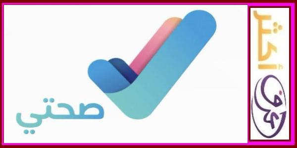 طريقة التسجيل لاخذ لقاح كورونا من خلال تطبيق صحتي السعودي مع الصور