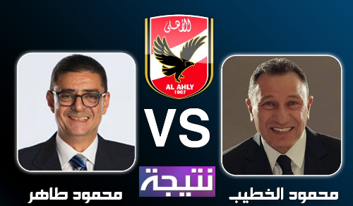 مفاجأة تقلب الموازين - النتيجة شبه النهائية لإنتخابات النادي الأهلي