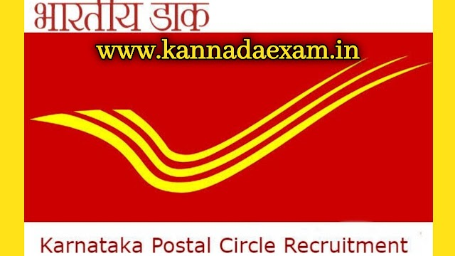GDS Karnataka Result 2019 Merit List & Cut off – Postal Recruitment