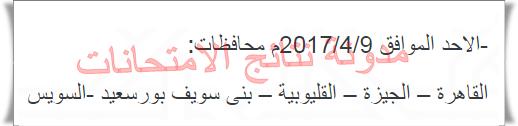 نتيجة وكشوف اسماء الفائزين فى قرعة الحج 2017 - 1438 هـ (الدقهليه،الشرقيه،أسيوط،دمياط،الاقصر)