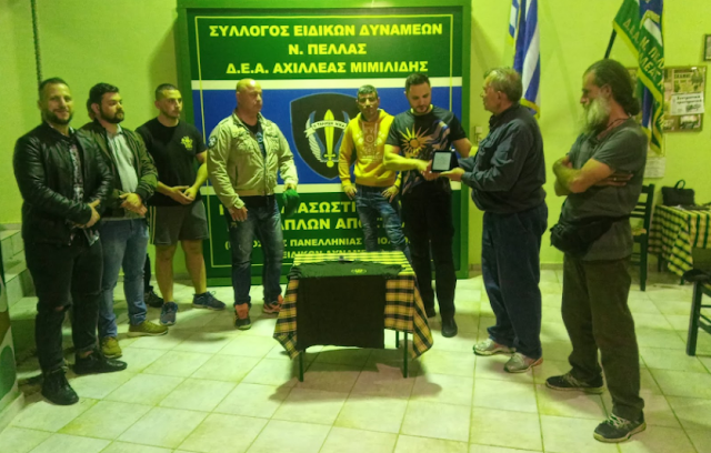Τιμητική εκδήλωση για το Γιαννιτσιώτη αστυνομικό από τον σύλλογο Ειδικών Δυνάμεων Ν.Πελλας Α.Μιμιλίδη. (Φωτο)