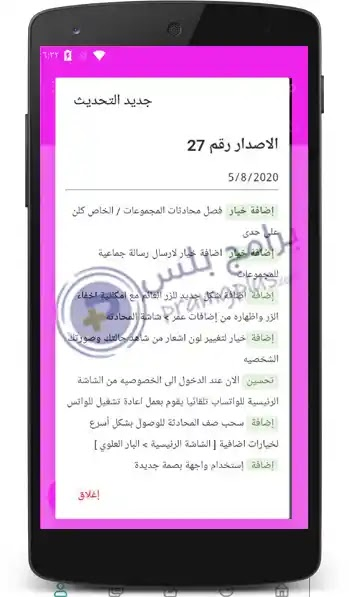 تحديث واتس اب عمر الوردي V27