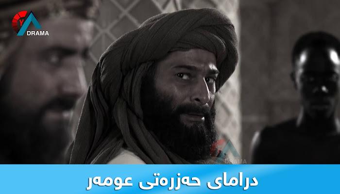 dramay hazraty Omer alqay 2